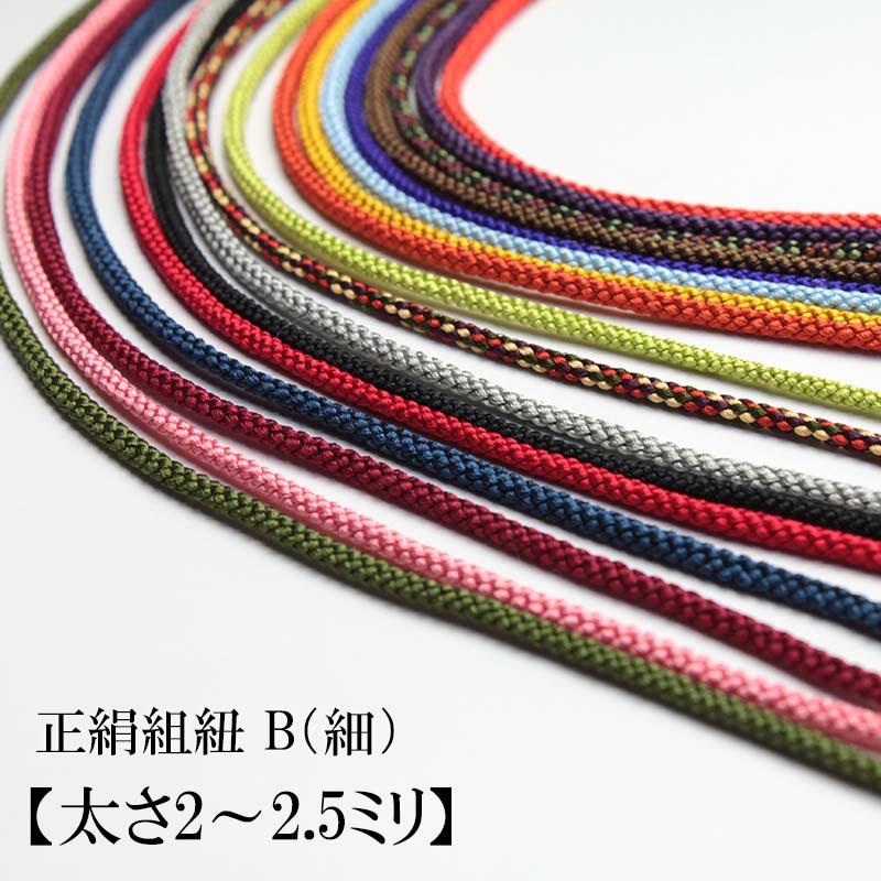 正絹組紐 B(細)【太さ2〜2.5ミリ】【メートル単位でお好きな長さをご注文】シルクの江戸打ち紐の切り売り