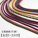 正絹組紐 B(細)【太さ2〜2.5ミリ】【メートル単位でお好きな長さをご注文】シルクの江戸打ち紐の切り売り【首掛け紐…