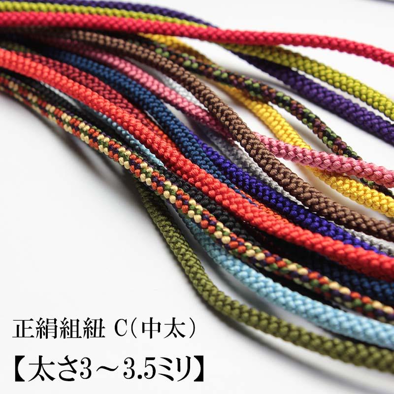 正絹組紐 C(中太)【太さ3〜3.5ミリ】【メートル単位でお好きな長さをご注文】シルクの江戸打ち紐の切り売り