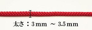 正絹組紐C(中太)【太さ3〜3.5ミリ】【メートル単位でお好きな長さをご注文】シルクの江戸打ち紐の切り売り【江戸打ち紐・合切袋・信玄袋・巾着・千代掛け・飾り結びの紐に】