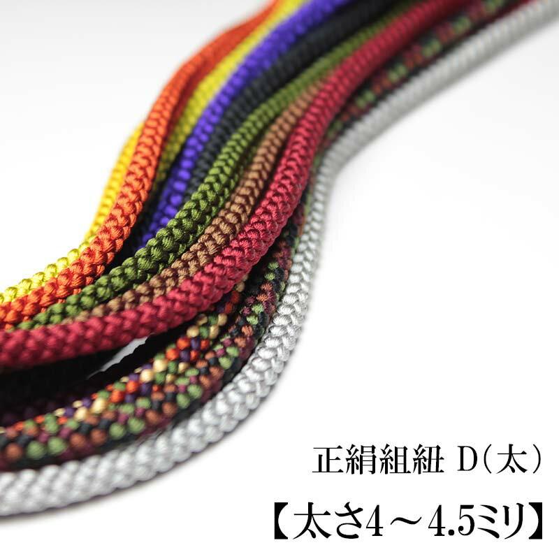 正絹組紐 D(太)【太さ4〜4.5ミリ】【メートル単位でお好きな長さをご注文】シルクの江戸打ち紐の切り売り