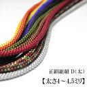 正絹組紐 D(太)【太さ4〜4.5ミリ】【メートル単位でお好きな長さをご注文】シルクの江戸打ち紐の切り売り【巾着・合…