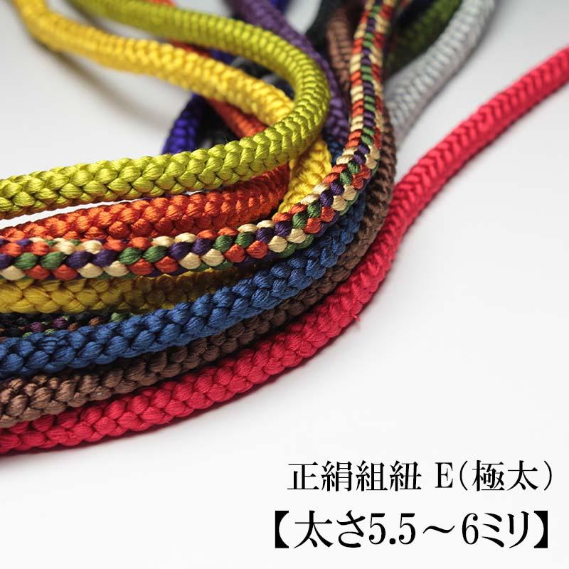 正絹組紐 E(極太)【太さ5.5〜6ミリ】【メートル単位でお好きな長さをご注文】シルクの江戸打ち紐の切り売り
