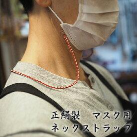 正絹組紐製・軽い・マスクネックストラップ・マスクストラップ・マスクホルダー・マスク紐・首掛け紐・マスクチェーン・マスクを置かない・熱中症対策・マスクアクセサリー・首掛けマスク