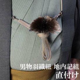 男物 羽織紐 地内記組  中尺(男中)S管を使わない羽織に直接結ぶ直付けタイプ 房付き 男・男性用・紳士・メンズ・正絹・組紐・くみひも・着物・和服・和装小物