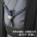 男もの羽織紐 高麗組・昼夜【直付け・房無し】【両面使い・リバーシブル】S管を使わない羽織に直接結ぶ直付けタイプ …