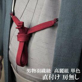 男もの羽織紐 高麗組・単色【直付け・房無し】【無地】S管を使わない羽織に直接結ぶ直付けタイプ 男物・紳士・メンズ・正絹・組紐・着物