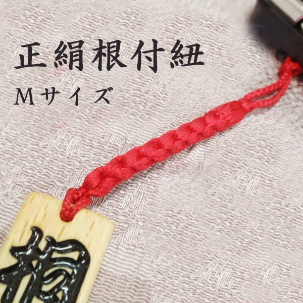 本物志向の方へ 【正絹組紐】 根付紐・根付け紐・木札紐・千社札用換え紐(ひも)・携帯ストラップ・Mサイズ手触り、光沢、質感すべてが違います!絹糸製