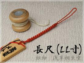 正絹 根付紐【LLサイズ】通常より長い作りの取替え用提げ紐【大きい木札・骨董根付・千社札用換え紐・携帯ストラップ】組紐・組み紐