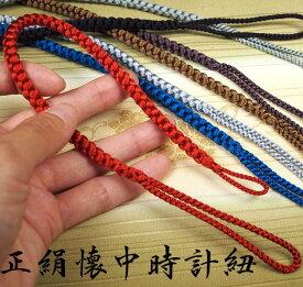 正絹 懐中時計紐 【無地・四津組】和装・洋装に使える提げ用ストラップ・特大根付紐・組紐・組み紐