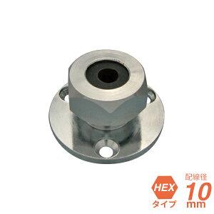 ケーブルアウトレット HEX型 10mm 711597 【あす楽】