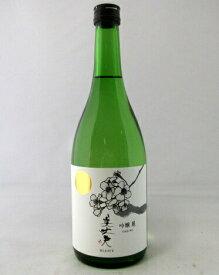 美丈夫 吟醸 麗 720ml 【濱川商店】【日本酒】【高知】【吟醸酒】