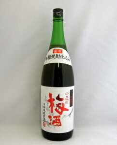 【ポイント5倍】小正の梅酒 1800ml 【鹿児島】【小正醸造】【梅酒】【本格焼酎仕込】
