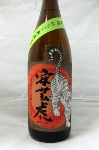 安芸虎 純米酒 山田錦 80% 無濾過生酒 1800ml 【日本酒】【高知】【有光酒造】【限定品】