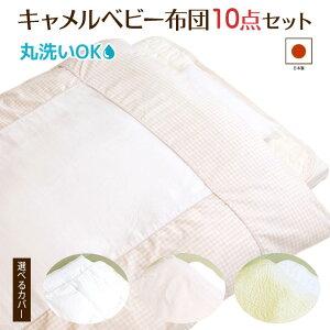 ベビー布団キャメル10点セット 《選べるカバー》オーガニックベビー布団カバー/無添加ガーゼ。洗えるベビー布団日本製