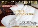 長身用エアーフレイク超ロング掛け布団(セミダブル170×230)【日本製】洗える布団 高級羽毛布団の寝心地 アレルギー対策布団にもオススメ