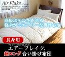 長身用エアーフレイク超ロング合い掛け布団(シングル150×230)【日本製】洗える布団 高級羽毛布団の寝心地 アレルギー…