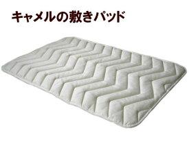 洗えるキャメル敷きパッド(クィーン)【日本製】/キャメルふとん