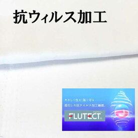 抗ウィルス フルテクト生地 白色(50×100cm)マスク用 スタイなど ハンドメイド用