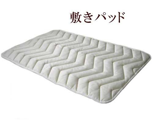 70×160cm【非アレルギー】敷きパッド(日本製)中綿にアレルゲンを分解するアレルキャッチャーを使用。アレルギー対応子供用行きパッド