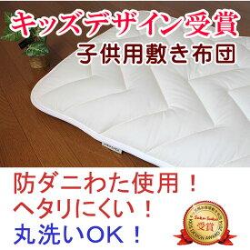 【70×160cm】洗える!3Dハニカム三層敷き布団【日本製】丸洗いOK!子供用洗える敷き布団。キッズ用ベッド