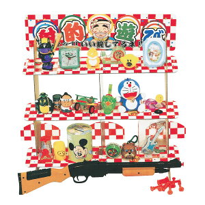 【自宅でお祭りセット】Kishi's eセット なつかし駄菓子射的キット ( 税別5400円×1セット )射的 射的セット 銃 自宅でお祭りセット 家で遊べるおもちゃ