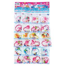 女の子 ヘアゴム 台紙ラブリーヘアゴム ( 24付 ) ( 税別¥840×1枚 )幼稚園 祭り 景品 子供会 縁日