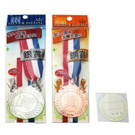 銀・銅メダルアソート ( 税別\97.5×12個 )幼稚園 祭り 景品 子供会 縁日