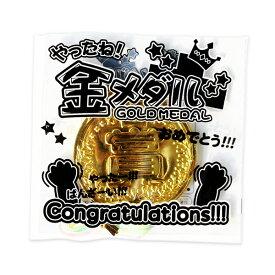 表彰メダル 金メダル やったね金メダル ( 税別¥32×25個 )メダル 文化祭 幼稚園 運動会 体育祭 景品 子供会