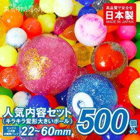 スーパーボール すくい 500個入り キラキラアソート ( 1袋 )幼稚園 祭り ハロウィン 景品 子供会 縁日