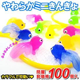 【エントリーでP10倍】人形すくい 金魚すくい やわらかミニきんぎょ 約100個入幼稚園 夏祭り 景品 子供会 縁日
