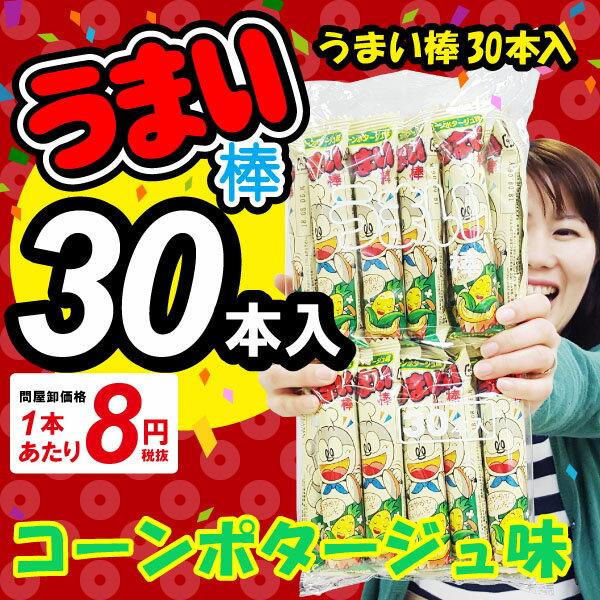 うまい棒 30本 コーンポタージュ味 駄菓子