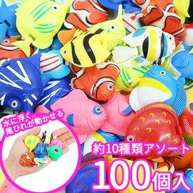 人形すくい ミニ熱帯魚 ( 税別\16.5×100個 )幼稚園 祭り ハロウィン 景品 子供会 縁日