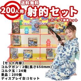 射的セット 銃 200人用セット ( 200回分 )幼稚園 祭り 景品 子供会 縁日