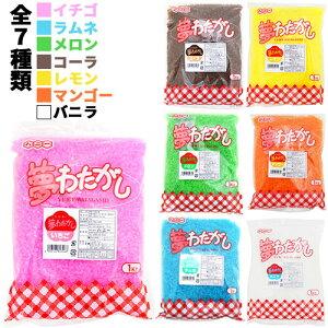 ザラメ 綿菓子 夢わたがし ( 1kg )幼稚園 祭り ハロウィン 景品 子供会 縁日