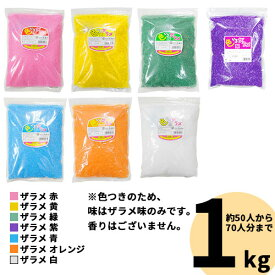 綿菓子 ザラメ 各色単品 ( 1kg )幼稚園 祭り 景品 子供会 縁日