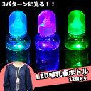 光る 哺乳瓶 ボトル LED哺乳瓶ボトル(ストラップ付)12個入り一個当たり195円 12個入り幼稚園 祭り ハロウィン 景品…