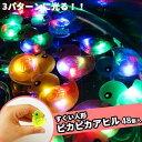 【エントリーでP10倍】光る おもちゃ 光るおもちゃ あひる ピカピカアヒル ( 税別¥31×48個 )幼稚園 夏祭り 景品 …