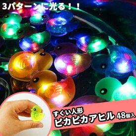 ピカピカアヒル ( 税別¥31×48個 )家で遊ぶおもちゃ お風呂遊び 人形すくい 光るオモチャ 光るおもちゃ 光る おもちゃ あひる 祭り 景品 子供会 縁日