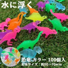 【エントリーでP10倍】人形すくい 恐竜 カラー 100個入幼稚園 夏祭り 景品 子供会 縁日