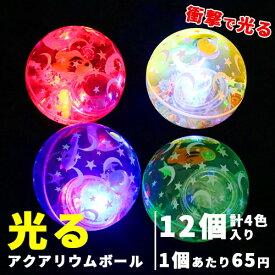 スーパーボール すくい 光る おもちゃ 光るアクアリウムボール ( 税別\65×12個 )幼稚園 祭り 景品 子供会 縁日