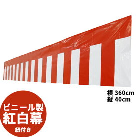 ビニール 紅白幕 ( 税別\385×1枚 )正月 初詣 祭り 景品 縁日