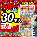 うまい棒 30本 選べる14味(\8×30本){ うまい棒 選べる味 景品 子供会 駄菓子 スナック菓子 お子様ランチ }