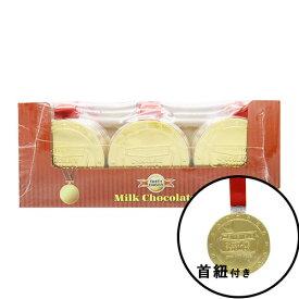 メダルチョコ 金メダル チョコ 21g×18個入り(一個あたり×120円)