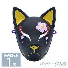 お面 おめん 天狐 (夜桜)(パッケージタイプ) (税別\600×1枚)きつね 祭り 子供会 景品