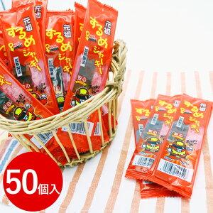 駄菓子 するめジャーキー 50入駄菓子 するめ ジャーキー 大人買い 問屋 子供会 景品