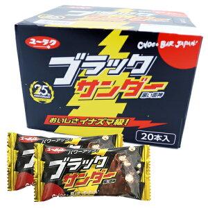 駄菓子 ブラックサンダー 20入(1箱)駄菓子 チョコ お菓子 ぶらっくさんだー 大人買い 問屋 スナック菓子 子供会 景品