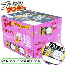 ブラックサンダー 義理チョコ バレンタイン チョコレート ギリギリBOX (税別\30×20個)バレンタイン 義理チョコ 子供会 景品