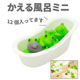 かえる風呂ミニ (税別\1036×1個)お風呂 アヒル おもちゃ お風呂グッズ 祭り 景品 子供会 縁日