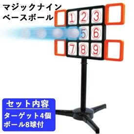 マジックナインベースボール EFS-181 (1台){ マジックナインベースボール 的当て 野球 }